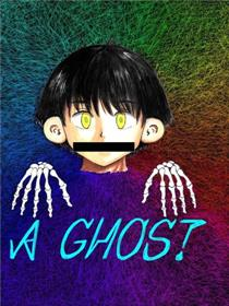 A GHOST漫画