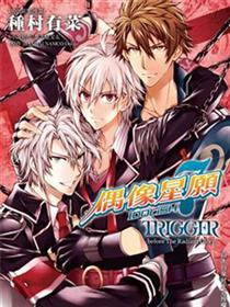 IDOLiSH7 -偶像星愿- TRIGGER -before The Radiant Glory-漫画