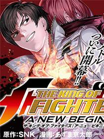 THE KING OF FIGHTERS~A NEW BEGINNING~漫画