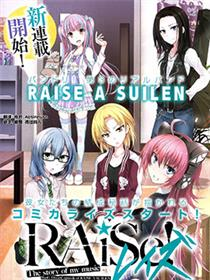 RAiSe!~The story of my music漫画