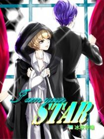 I AM YOUR STAR漫画