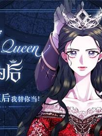 Lady to Queen-胜者为后漫画