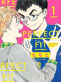 PERFECT FIT漫画
