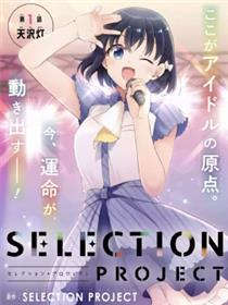 SELECTION PROJECT漫画